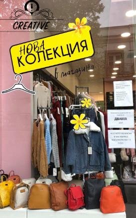 Магазин за дрехи Пловдив